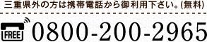 0800-200-2963